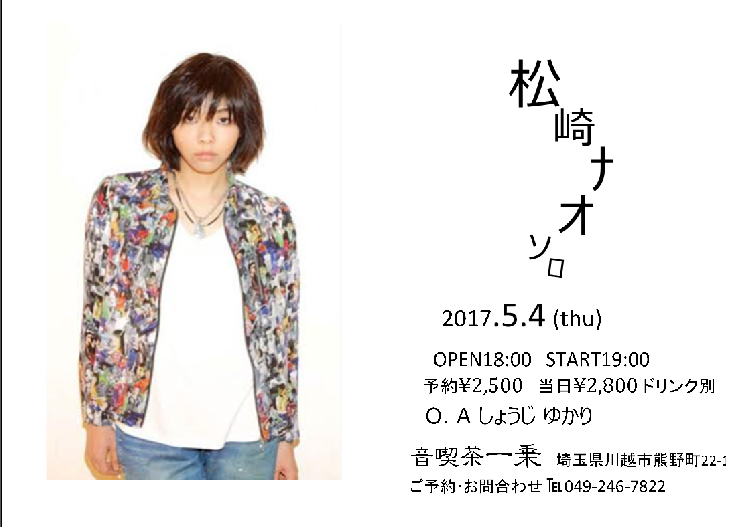 松崎ナオの画像 p1_2
