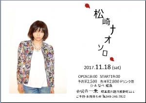松崎ナオの画像 p1_5