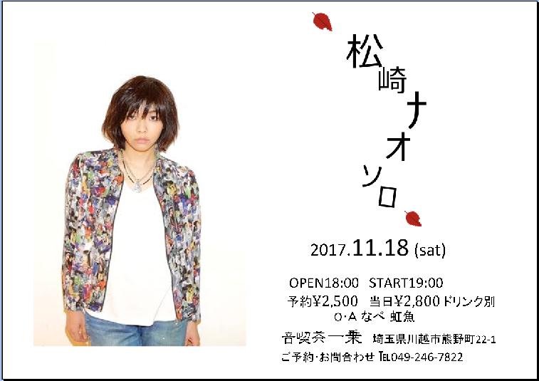 松崎ナオの画像 p1_1