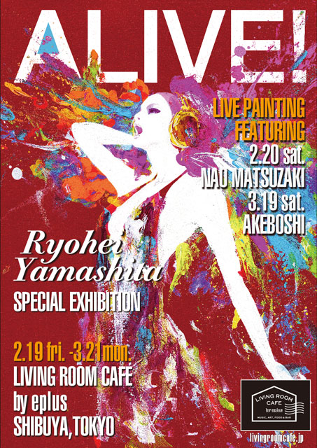 yamashita_ALIVE